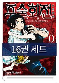 주술회전. 0~15권 세트