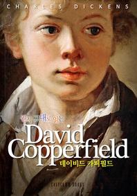 원작 그대로 읽는 데이비드 카퍼필드(David Copperfield)