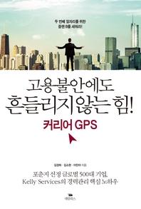 고용불안에도 흔들리지 않는 힘! 커리어 GPS