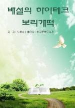 배설의 하이테크 보리개떡_노창수