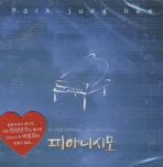 피아니시모(CD)