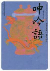 呻吟語 中國の古典