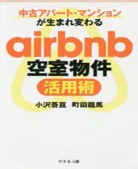 中古アパ-ト.マンションが生まれ變わるAIRBNB空室物件活用術