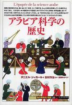 アラビア科學の歷史