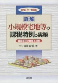 詳解小規模宅地等の課稅特例の實務 重要項目の整理と理解 令和3年7月改訂 2卷セット