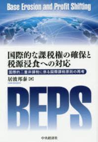 國際的な課稅權の確保と稅源浸食への對應 國際的二重非課稅に係る國際課稅原則の再考