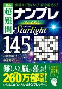 名品超難問ナンプレプレミアム145選スタ-ライト 理詰めで解ける!腦を鍛える!