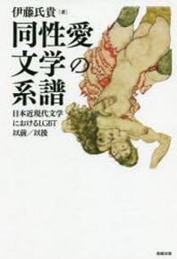 同性愛文學の系譜 日本近現代文學におけるLGBT以前/以後