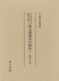 平安時代の佛書に基づく漢文訓讀史の硏究 1