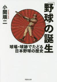 「野球」の誕生 球場.球跡でたどる日本野球の歷史