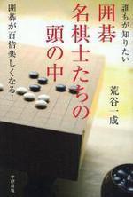 誰もが知りたい圍碁名棋士たちの頭の中 圍碁が百倍樂しくなる!