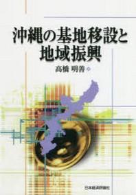 沖繩の基地移設と地域振興 オンデマンド版