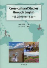 CROSS-CULTURAL STUDIES THROUGH ENGLISH 異文化學のすすめ