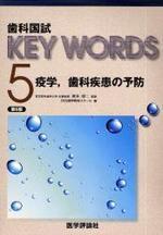 齒科國試KEY WORDS 5