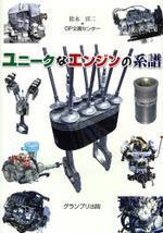 ユニ―クなエンジンの系譜