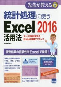 統計處理に使うEXCEL 2016活用法 デ-タ分析に使えるEXCEL實踐テクニック