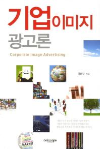 기업이미지 광고론