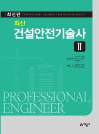 건설안전기술사. 2