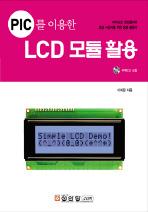 PIC를 이용한 LCD 모듈활용