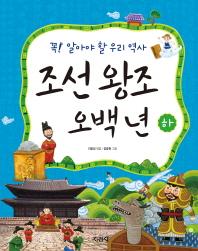 조선 왕조 오백 년(하)