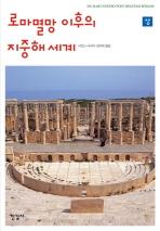 로마 멸망 이후의 지중해 세계 (상)