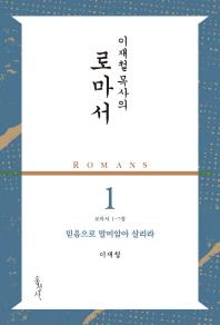 로마서. 1: 믿음으로 말미암아 살리라(로마서 1-7장)