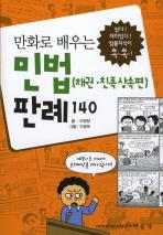 만화로 배우는 민법 판례 140: 채권 친족상속편