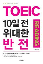 모질게 토익 TOEIC 10일 전 위대한 반전: READING
