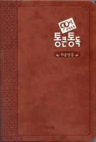 90일 성경일독 통큰통독 쉬운성경(다크브라운)(단본)(무지퍼)(색인)