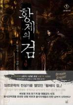 황제의 검. 3부(1): 소년 천황 파천