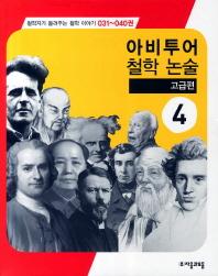 아비투어 철학 논술 고급편. 4