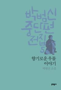 박범신 중단편전집. 5: 향기로운 우물 이야기