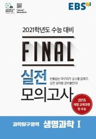 EBS 고등 과학탐구영역 생명과학1 Final 실전모의고사(2020)(2021 수능대비)(8절)