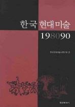 한국현대미술 198090