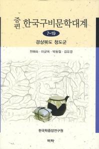 증편 한국구비문학대계 7-19: 경상북도 청도군
