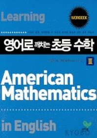 영어로 깨치는 초등수학 3(WORKBOOK)