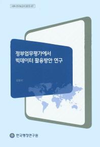 정부업무평가에서 빅데이터 활용방안 연구