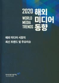 해외 미디어 동향(2020)