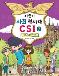 어린이 사회 형사대 CSI. 7: CSI, 영국에 가다!