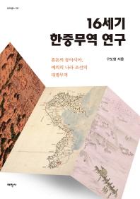 16세기 한중무역 연구