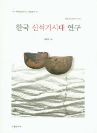 한국 신석기시대 연구