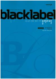 블랙라벨 고등 미적분2(2019)