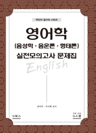 영어학(음성학 음운론 형태론) 실전모의고사 문제집