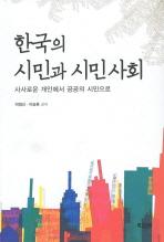 한국의 시민과 시민사회