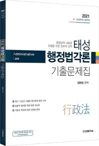 행정법각론 기출문제집(9.7급 공무원)(2021)