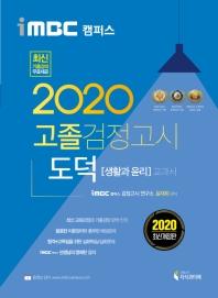 도덕(생활과 윤리) 고졸 검정고시 교과서(2020)