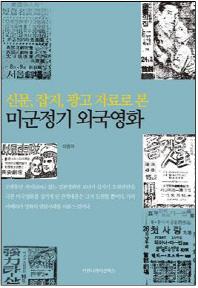 신문 잡지 광고 자료로 본 미군정기 외국영화