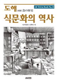 도해 식문화의 역사