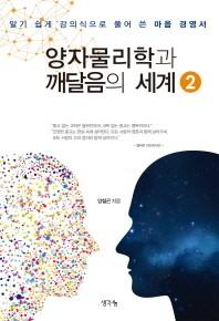양자 물리학과 깨달음의 세계. 2