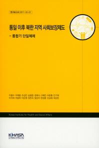 통일 이후 북한 지역 사회보장제도: 통합기 단일체제